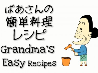 ばあさんの簡単料理レシピ – Grandma's Easy Cooking - Spinach Sesame Salad